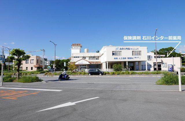 沖縄高速石川インター出口から徒歩5分、みのり内科とよざ耳鼻科に隣接します