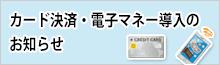 カード決済・電子マネー導入のお知らせ
