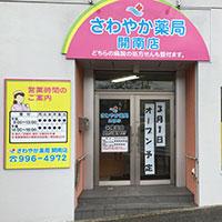 令和3年3月1日より、さわやか薬局「開南店」がオープンしました